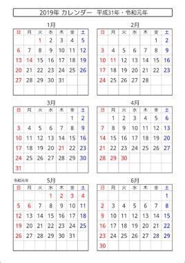 カレンダー 2020 無料 日曜始まり