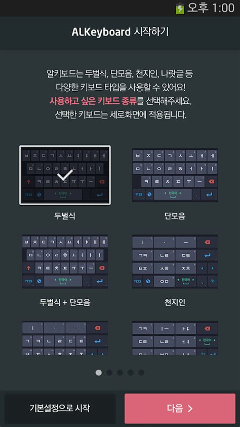 theme kpop for blackberry alkeyboard korean hangul android apps on google play