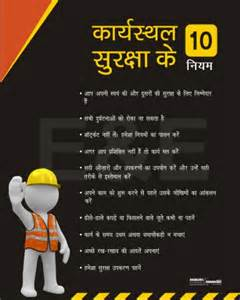Industrial safety posters in hindi