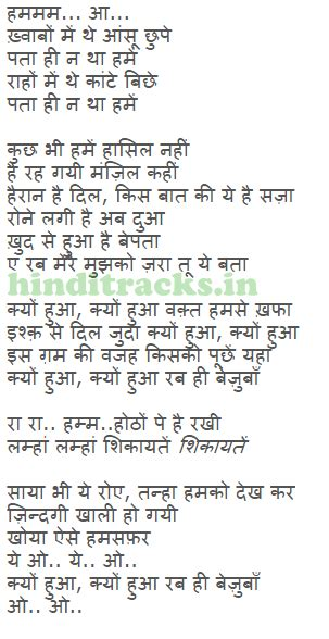 O Soniye Titoo Mba Lyrics by क य ह आ Kyu Hua Lyrics In Titoo Mba Arijit