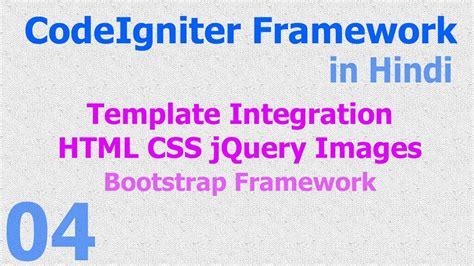codeigniter tutorial video in hindi 04 codeigniter hindi bootstrap framework html css