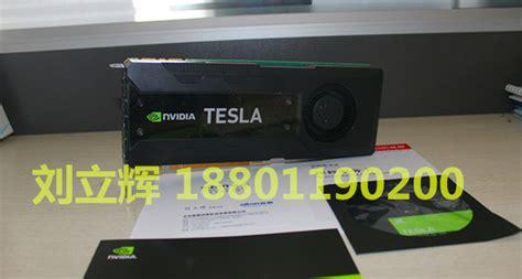 Tesla K20c Nvidia Tesla K20c K20m K20x 报价 参数 实物图 适用平台 新品正货王牌交易区