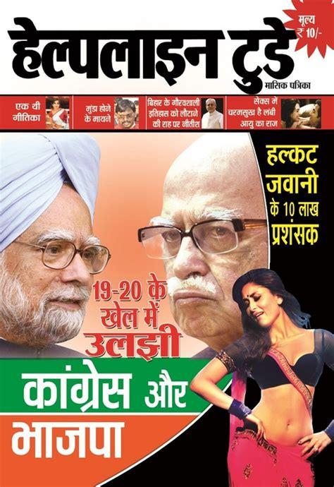 news magazine monthly news magazine helpline today in laxmi nagar delhi delhi india helpline