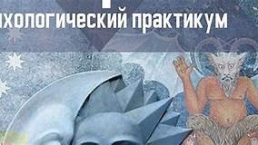 """Результат поиска изображений по запросу """"Алены Солодиловой АРХЕТИПЫ Таро Психологический ПРАКТИКУМ"""". Размер: 284 х 147. Источник: mybook.ru"""