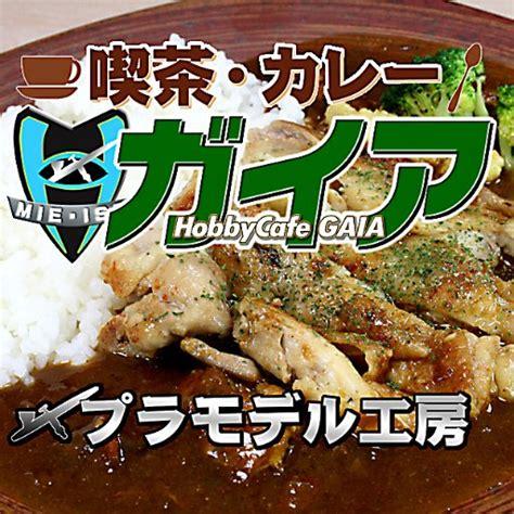 cafe gaia ホビーカフェ ガイア hobby cafe gaia