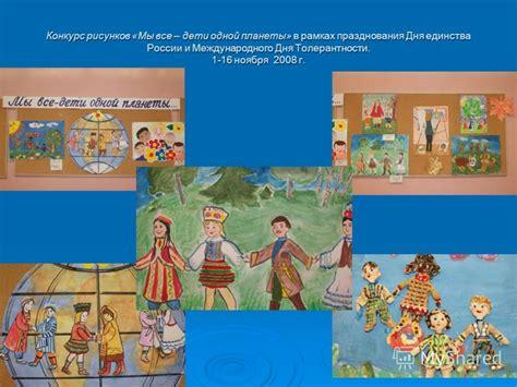 Конкурс рисунков толерантности