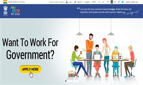 Can You Work For The Government With A Criminal Record Mygov In Here S How You Can Work For Narendra Modi Government India
