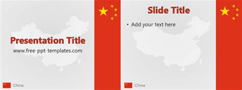 China Ppt Template Free Powerpoint Templates China Powerpoint Template