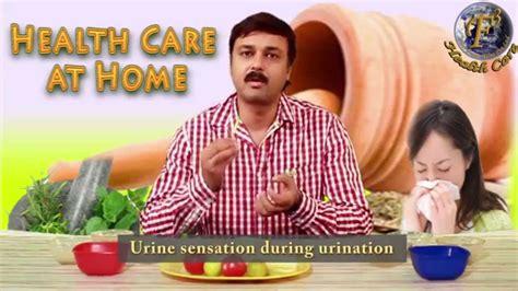 home remedy to cure urine infection ii म त र स क रमण क