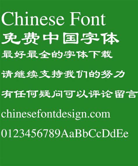 font design microsoft microsoft li shu font simplified chinese free chinese