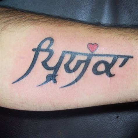 tattoo fonts punjabi name in punjabi font on arm sleeve