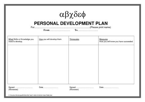 best photos of personal development plan template sle