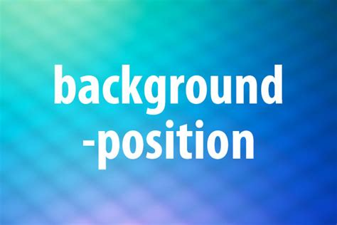 background position background positionプロパティの意味と使い方 css できるネット