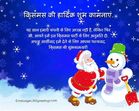 christmas   hindi greetingscom