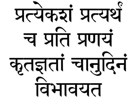 buy sanskrit tattoo