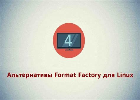 format factory alternative linux альтернативы formatfactory для linux losst