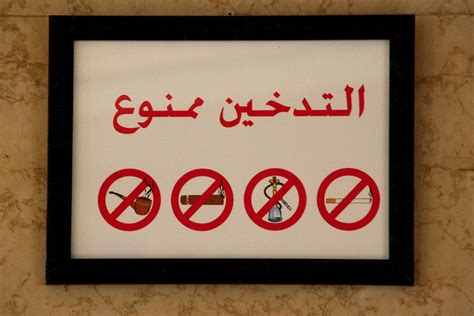 no smoking sign arabic islamo fascism al qaeda bans smoking and music in