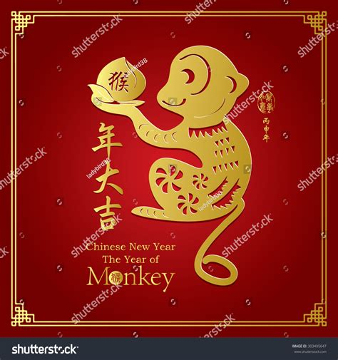 new year 2016 period china zodiac monkey paper cut stock vector