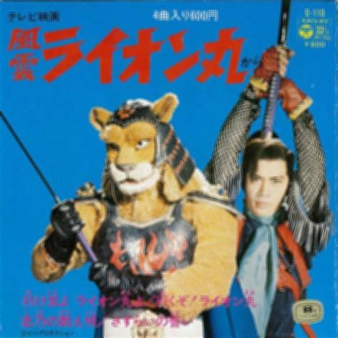 film lion man jepang lion man 14 de abril de 1973 filmow