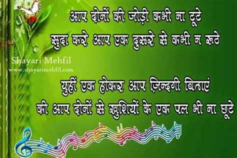 wedding anniversary quotes for bhaiya and bhabhi shadi ki salgirah shayari for bhaiya and bhabhi shayari