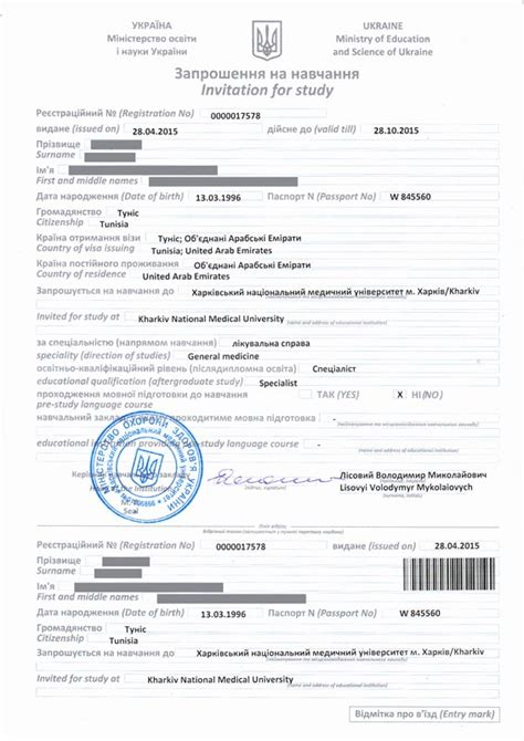 Invitation Letter For Visa Ukraine Invitation Letter To Ukrainian Universities Study In Ukraine