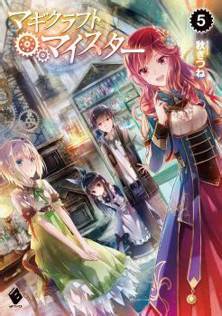 world teacher isekaishiki kyouiku agent light novel baka updates manga what s new