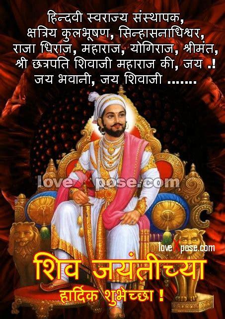 Shivaji Jayanti Essay In Marathi by Shivaji Maharaj Jayanti Wishes Quotes Lovexpose Wallpaper Sms Message Quotes Wishes 2016