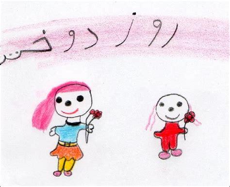 Bildergebnis für لوگو+روز+دختر