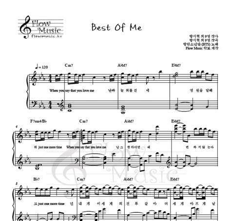 bts best of me 방탄소년단 bts best of me 악보 코드 연주 리코더 계이름 네이버 블로그