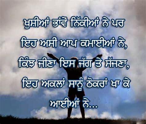 whatsapp wallpaper in punjabi whatsapp quotes in punjabi holidays oo