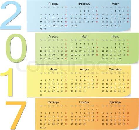 Trt 8 Calendã 2016 صور تقويم 2018 شامل