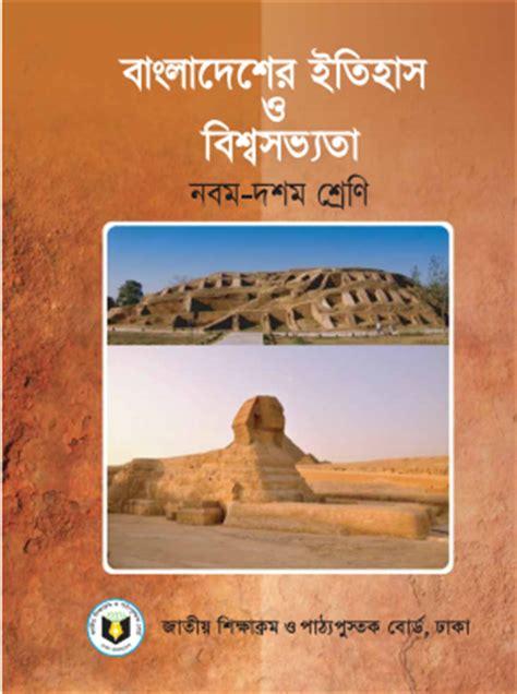 bengali history book pdf bangladesh history text book 9 10 bcs bank
