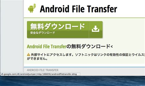 mac android file transfer kindleにおけるmac用のandroid file transferへのリンクがひどい