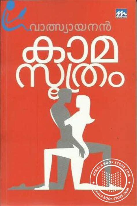 Malayalam sex education books