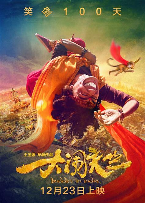 nonton film online india lama buddies in india 2017 nonton online nonton bioskop