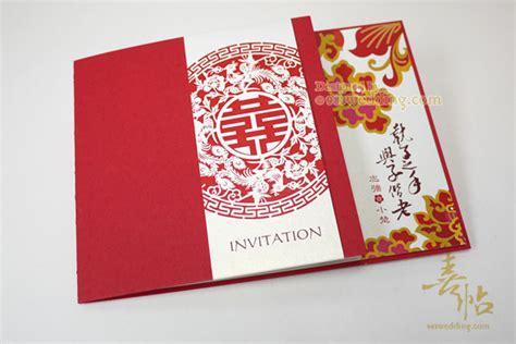 asian wedding invitation happiness east meets west 983 wedding invitations