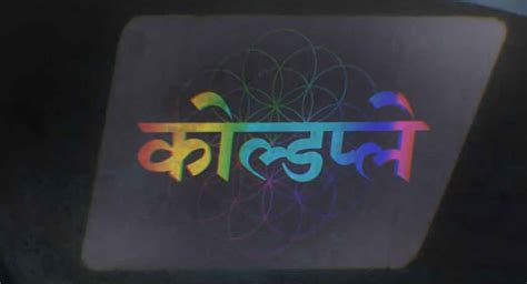 coldplay hymn coldplay latest song hymn for the weekend feat sonam