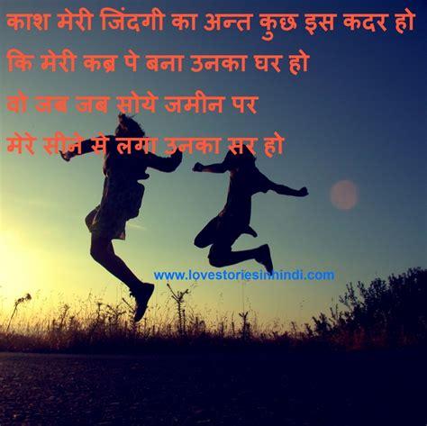 hindi love story shayari photo emotional quotes images in hindi emotional shayari in