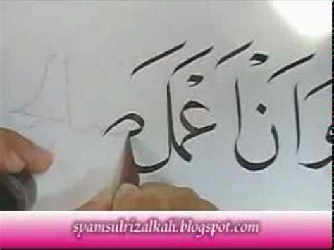 Tutorial Kaligrafi Khat Naskhi | tutorial kaligrafi menulis khat naskhi pesantren kaligrafi