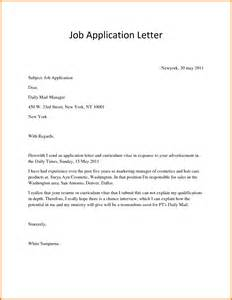 Application Letter Format For Job In Company 7 Format Of A Job Application Letter Appeal Letters Sample