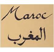 Maroc Chez Lhabitant  S&233jour Linguistique Arabe Les Familles D