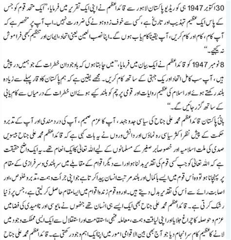 Essay On Patriotism For Class 10 by Essay On Patriotism In Urdu Pdfeports867 Web Fc2