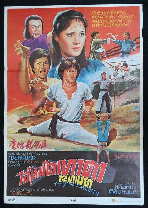 film thailand kungfu original vintage the 7 grandmasters kung fu chinese thai