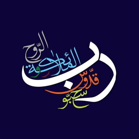 Islamic Artworks 5 416 best favorite calligraphy images on arabic