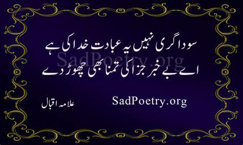 allama iqbal poetry  sms sad poetryorg