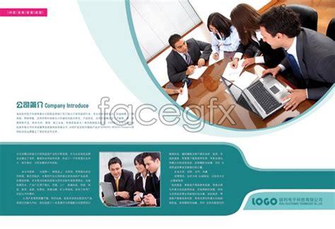 technology profile template psd technology enterprises company profile brochure