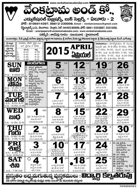 april  venkatrama  telugu calendar  festivals holidays