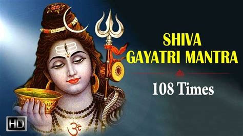 shiva gayatri mantra 108 times chanting powerful