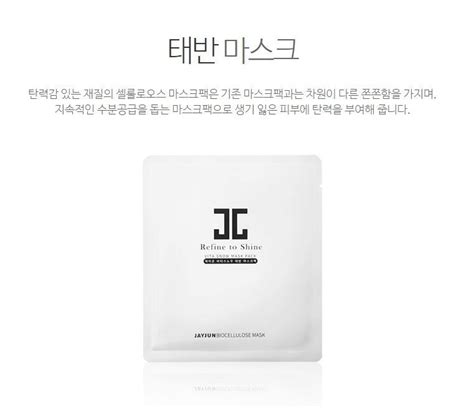 Jayjun Refine To Shine Mask jayjun refine to shine vita snow mask pack korea