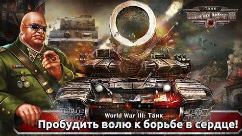 iii apk world war iii tank apk v2 5 0 0 for android apklevel